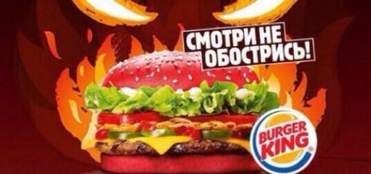 Реклама от БургерКинга